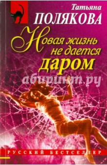 Новая жизнь не дается даром - Татьяна Полякова