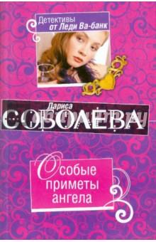 Особые приметы ангела - Лариса Соболева
