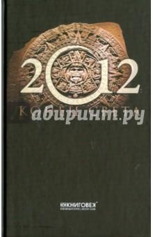 2012: конец света - Анастасия Красичкова
