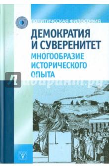 Демократия и суверенитет: многообразие исторического опыта