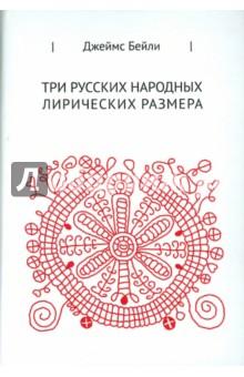 Три русских лирических размера - Джеймс Бейли