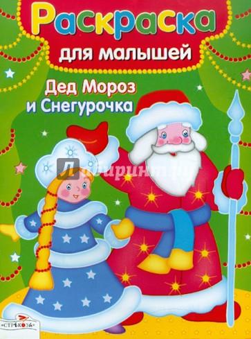 раскраска снегурочка помогает деду морозу новогодние