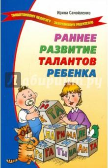 Раннее развитие талантов ребенка - Ирина Самойленко