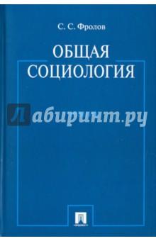 Общая социология. Учебник - Сергей Фролов