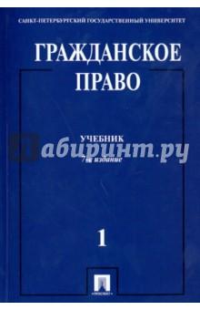 Гражданское право. Учебник в 3-х томах. Том 1 - Байбак, Егоров, Елисеев