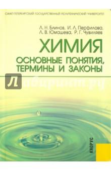 Химия: основные понятия,термины и законы - Блинов, Перфилова, Юмашева, Чувиляев