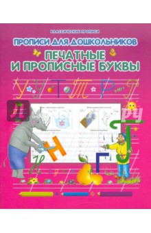 Прописи для дошкольников. Печатные и прописные буквы