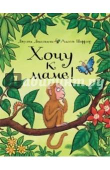 Джулия Дональдсон - Хочу к маме! обложка книги