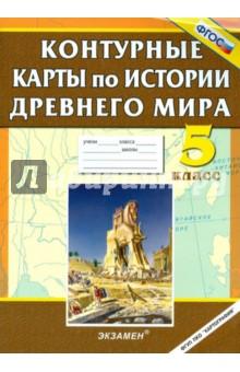 Контурные карты по истории Древнего мира. 5 класс изображение обложки