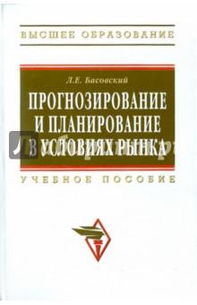 Прогнозирование и планирование в условиях рынка - Леонид Басовский изображение обложки