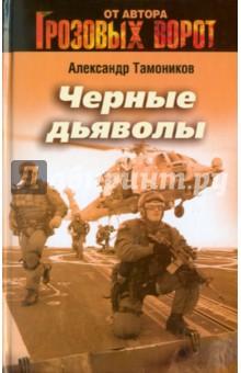 Черные дьяволы - Александр Тамоников