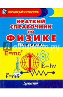 Краткий справочник по физике - Американцев, Афанасьев, Бубликов, Сашов