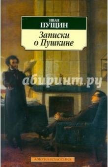 Записки о Пушкине - Иван Пущин