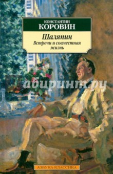 Шаляпин. Встречи и совместная жизнь - Константин Коровин