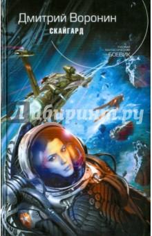 Скайгард - Дмитрий Воронин