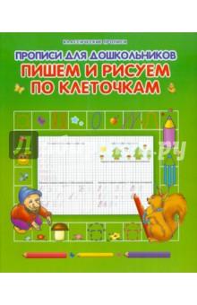 Прописи для дошкольников. Пишем и рисуем по клеточкам
