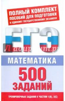 Математика. 500 учебно-тренировочных заданий для подготовки к ЕГЭ - Власова, Латанова, Евсеева, Хромова