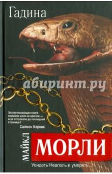 Гадина - Майкл Морли