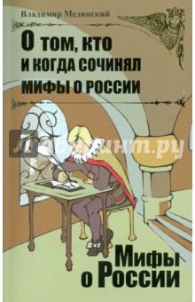 О том, кто и когда сочинял мифы о России - Владимир Мединский