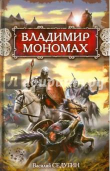 Владимир Мономах - Василий Седугин