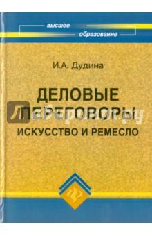 Деловые переговоры: искусство и ремесло - Ирина Дудина