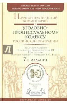 Научно-практический комментарий к Уголовно-процессуальному кодексу Российской Федерации