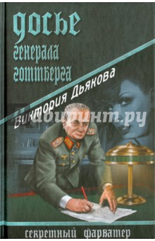 Досье генерала Готтберга - Виктория Дьякова
