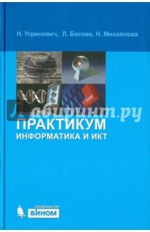Информатика и ИКТ: Практикум - Угринович, Босова, Михайлова