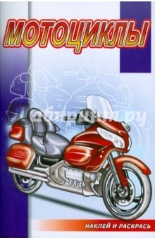Наклей и раскрась: Мотоциклы