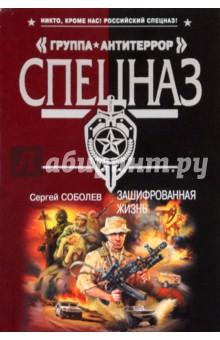 Зашифрованная жизнь - Сергей Соболев