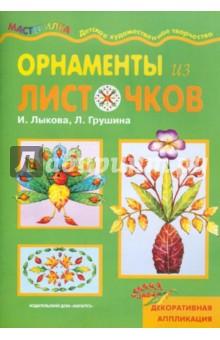 Орнаменты из листочков - Лыкова, Грушина
