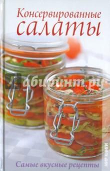 Консервированные салаты. Самые вкусные рецепты - Елена Бойкова