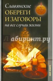 Славянские обереги и заговоры на все случаи жизни - Владислав Артемов