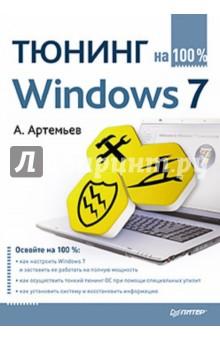 Тюнинг Windows 7 на 100% - Александр Артемьев