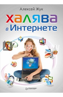 Халява в Интернете - Алексей Жук
