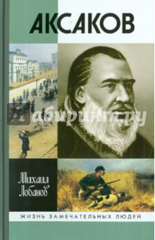 Аксаков - Михаил Лобанов
