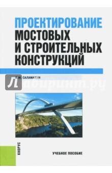 Проектирование мостовых и строительных конструкций - Павел Саламахин