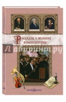 Рассказы о великих композиторах - Махотин, Сергеев
