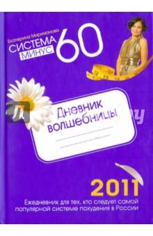 Система минус 60. Дневник волшебницы 2011 - Екатерина Мириманова