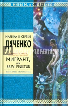 Мигрант, или Brevi Finietur - Дяченко Марина и Сергей