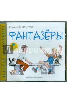 Купить аудиокнигу: Николай Носов. Фантазёры (CDmp3, читает Алла Човжик, на диске)
