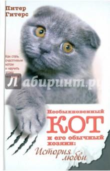 Необыкновенный кот и его обычный хозяин: история любви - Питер Гитерс