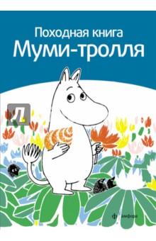 Походная книга Муми-тролля - Сами Малила