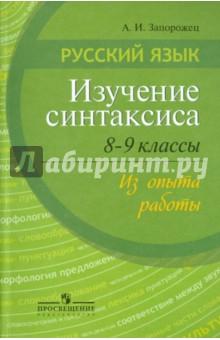 Русский язык. Изучение синтаксиса. 8 -9 классы. Из опыта работы. Пособие доя учителей - Алевтина Запорожец