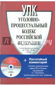 Уголовно-процессуальный кодекс Российской Федерации (+CD)
