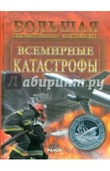 Всемирные катастрофы - Александр Стадник
