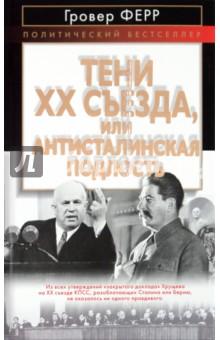 Тени XX съезда, или Антисталинская подлость - Гровер Ферр