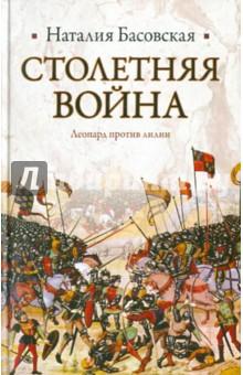 Столетняя война: леопард против лилии - Наталия Басовская