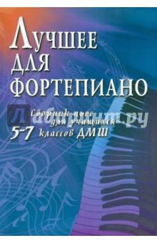 Лучшее для фортепиано: сборник пьес для учащихся 5-7 классов ДМШ - Светлана Барсукова