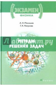 Методы решения задач по физике - Москалев, Никулова